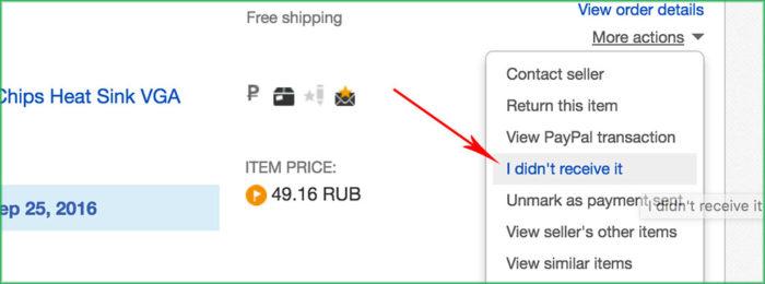Я не получил товар (ebay)