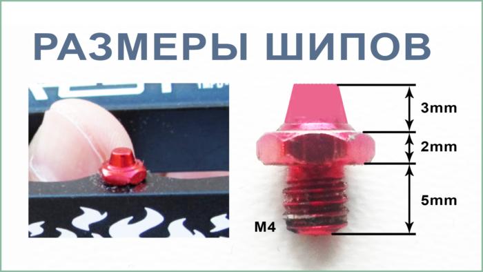 Высота шипов на педалях