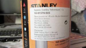 """Термос Stanley """"Adventure"""", цвет: темно-зеленый, 1 л"""
